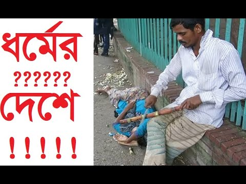 A Life of Dhaka city street people । ঢাকা শহরের পথে পথে যেভাবে মানুষ বাঁচে