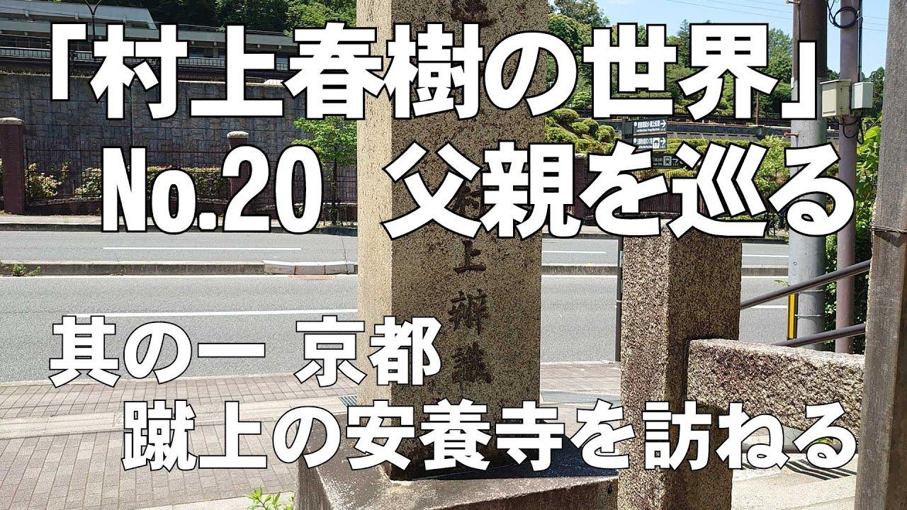 「村上春樹の世界」No.20 父親を巡る 其の一 粟田口の安養寺
