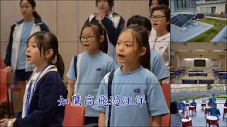 Publication Date: 2020-01-07 | Video Title: 50周年金禧校慶主題曲—如鷹展翅飛騰