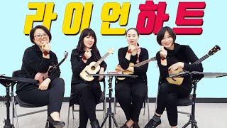 라이언하트(소녀시대) 우쿨렐레 앙상블 연주