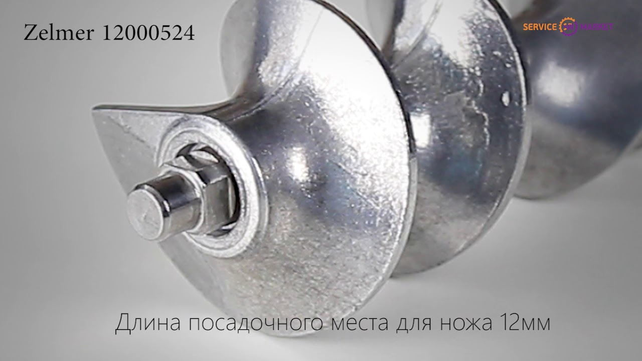 Шнек для мясорубки Moulinex SS-193513 - YouTube