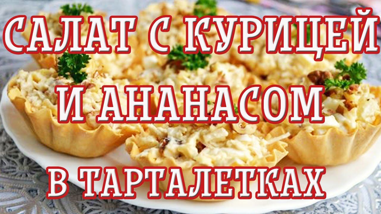 Тарталетки с салатом из курицы и ананасов