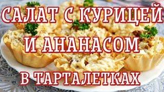 Салат с курицей и ананасом в тарталетках — Вкусные рецепты