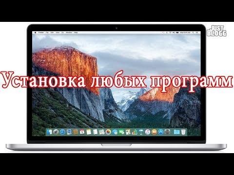 MacOS не дает установить приложения? Установка из любых источников.