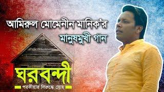 Ghorbondi [ পরকীয়ার বিরুদ্ধে গান ] Amirul Momenin Manik | Bangla New Song 2018