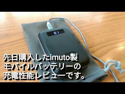imuto製モバイルバッテリー商品レビュー