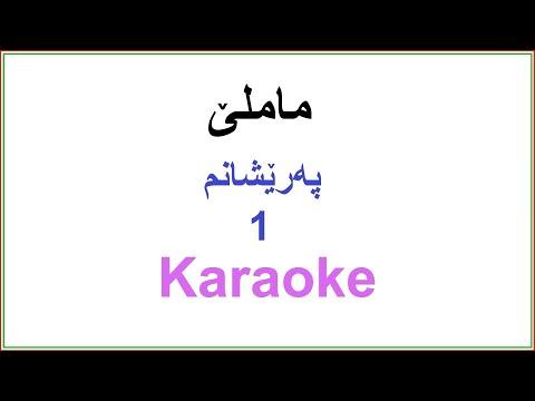 Kurdish Karaoke: Muhammad Mamle - Pareshanm 1  محمد ماملێ ـ پهرێشانم