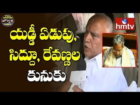 BS Yeddyurappa Resignation | Jordar News Full Episode | Jordar News | hmtv