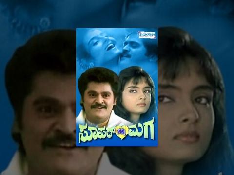 Super Nanna Maga – ಸೂಪರ್ ನನ್ನ ಮಗ (1992)   kannada movies full   Jaggesh, Swathi Ganguli