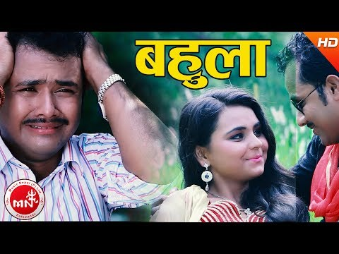 Bahula - Rameshraj Bhattarai | New Nepali Cover Video Song | Ft. Jhapali Kanchha/Gajendra/Pranisha