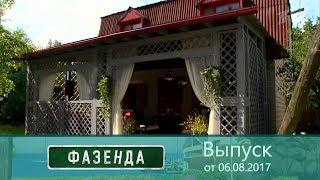 Фазенда - Лаконичная терраса. Выпуск от06.08.2017