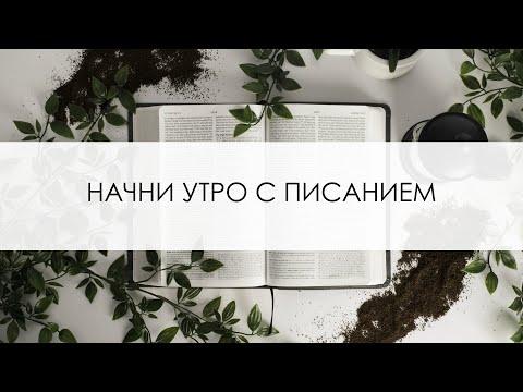 Начни утро с Писанием | 29 Мая