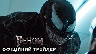 Веном. Офіційний трейлер 2 (український)