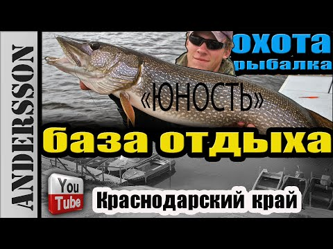 рыбалка на краснодарских лиманах осенью