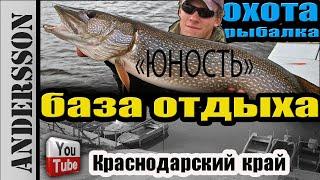 рыбалка видео краснодарский край