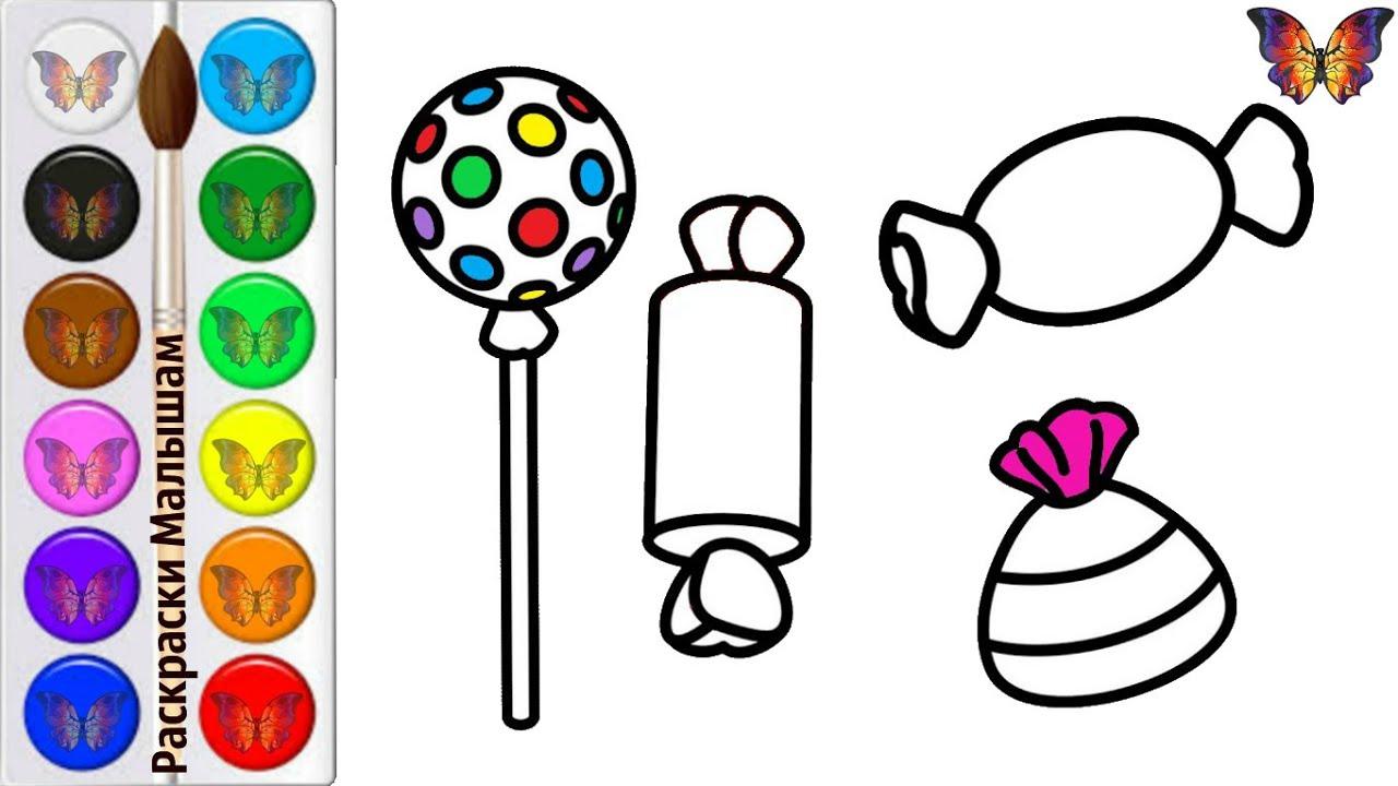 Как нарисовать СЛАДОСТИ / мультик раскраска СЛАДОСТИ для ...