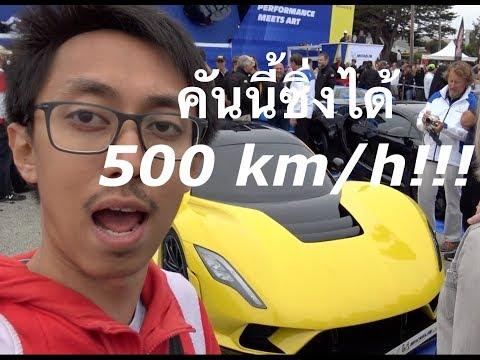 เร็วสุดในโลก!!!พาชม Hennessey Venom F5 ว่าที่เจ้าของสถิติรถที่เร็วที่สุดในโลก!!!