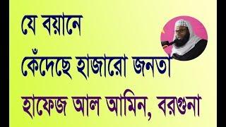 Hafez Al Amin Barguna _ Bangla waz হাজারো জনতা অশ্রুতে ভেসে গেল যে বয়ানে