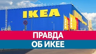 Интересные факты об Икее (IKEA). Вся правда о Икее!(, 2015-10-06T06:55:37.000Z)