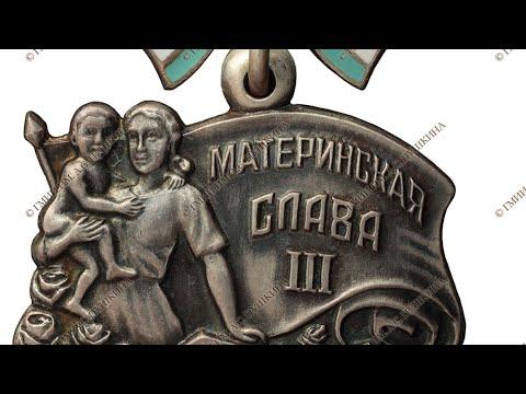 Материнская Слава 3  СССР