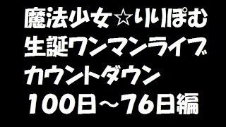 魔法少女☆りりぽむの2016生誕ワンマンライブカウントダウン 100日~76日...