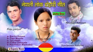 New Nepali & Popular Song 2074/2017 Official HD AudioJuke box