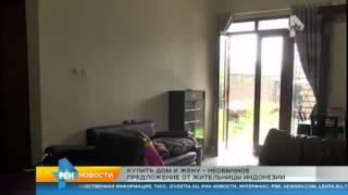 Жительница Индонезии предложила себя в жены тем, кто купит у нее дом