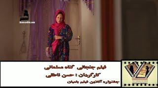 The Muslim sin فیلم جنجالی گناه مسلمانی