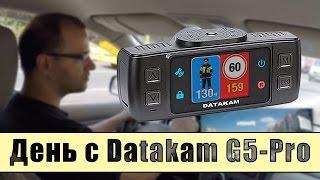 День с Datakam G5-Pro –опыт использования видеорегистратора