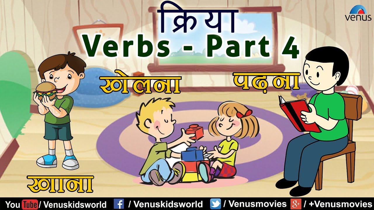 Hindi Grammar Lessons Verbs