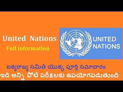United Nations -  History, Organs, Duties and Agencies full information in Telugu