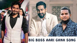 Big Boss Aari Gana Song | Gana Michael | Meendhakari Media