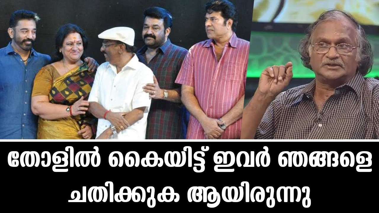 Download Sreekumaran Thampi Slams Mammootty and Mohanlal | I V Sasi | ഇവരാണ്  ചതിച്ചത്