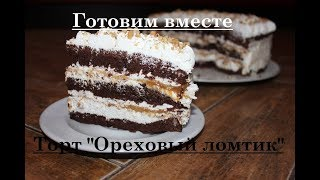"Торт ""Ореховый ломтик"""