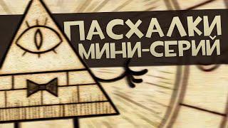 ПАСХАЛКИ мини-эпизодов GRAVITY FALLS