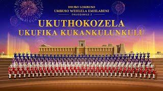 """South African Gospel Choir Music """"Ihubo Lombuso: Umbuso Wehlela Emhlabeni"""" Okugqamile 2 (Zulu Subs)"""