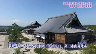 国宝 専修寺 御影堂・如来堂