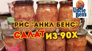 Рис Анкл Бенс с кабачками! Салат из 90х..заготовки на зиму.