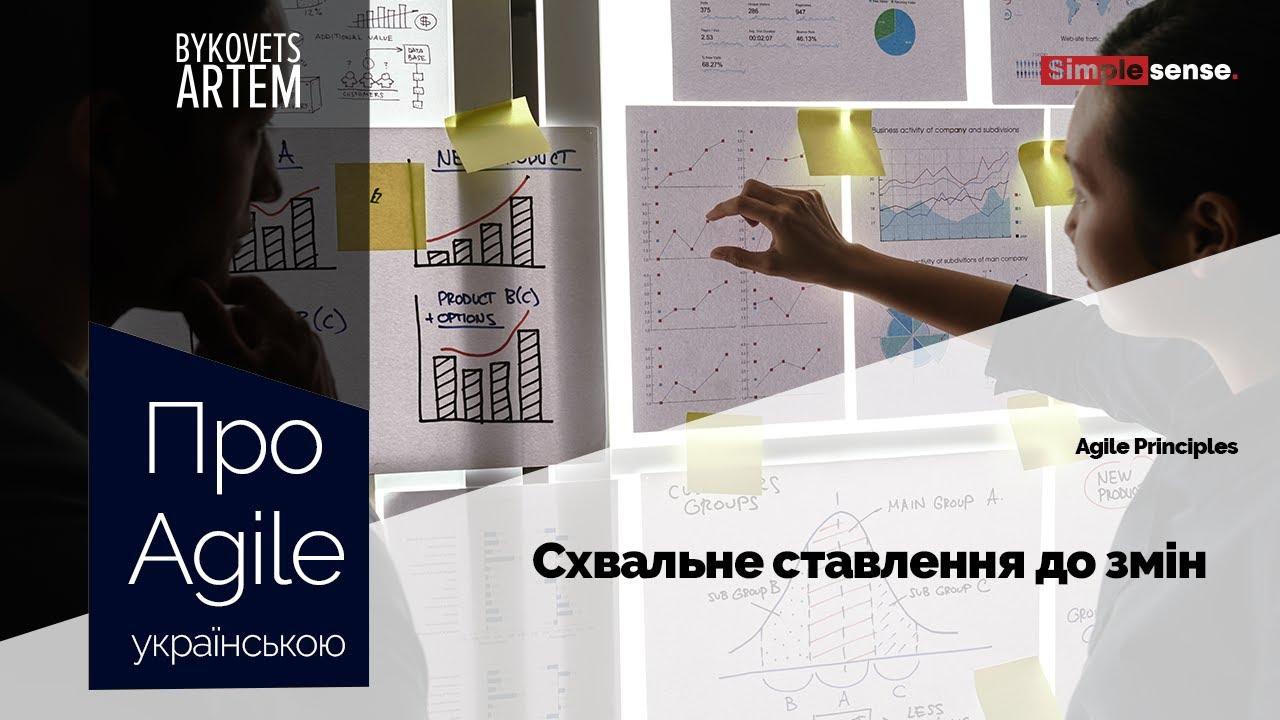 Agile Manifesto українською. Принцип 2: Схвальне ставлення до змін навіть на пізніх стадіях розробки