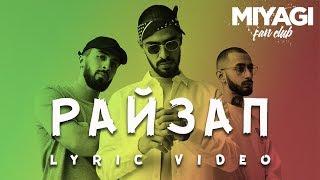 Miyagi & Эндшпиль feat. Amigo - Райзап (Lyric video)