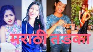 Full comedy marathi tik tok videos  Ep 11  new marathi tik tok videos  मराठी मुलगी टिक टॉक विडिओ