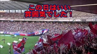 2017年7月8日 FC東京VS鹿島アントラーズ 【入場者数】42979人 鹿島サポ...