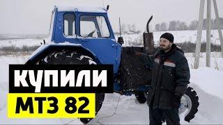 Жизнь на ферме #78: МТЗ 82. Купили трактор