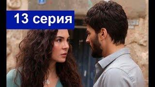 Ветреный 13 серия русские субтитры (Hercai 2 сезона) сериал 2019
