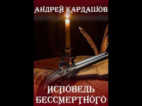 Исповедь Бессмертного: Часть 1! Аудиокнига, фантастика на русском!
