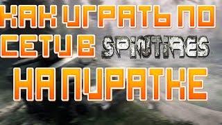 Подкаст :как играть в Spin Tires по сети на пиратке ?