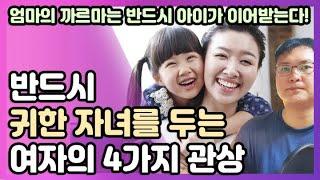 [관상]★반드시 귀한 자녀를 두는 여자의 4가지 관상★엄마의 까르마는 반드시 아이가 이어받는다!★관상보다 심…