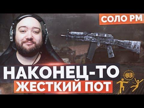 WarFace 🔘 КОНЧИЛАСЬ ХОЛЯВА - ЖЕСТКО 🔘 СОЛО РМ - АК9 thumbnail