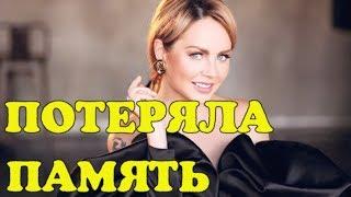 Певица Максим осталась без памяти после ДТП!