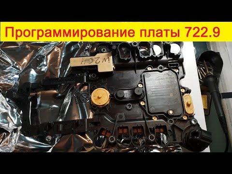 Reprogramming Mercedes Benz ECU Offline 722.9 Программирование платы DAS